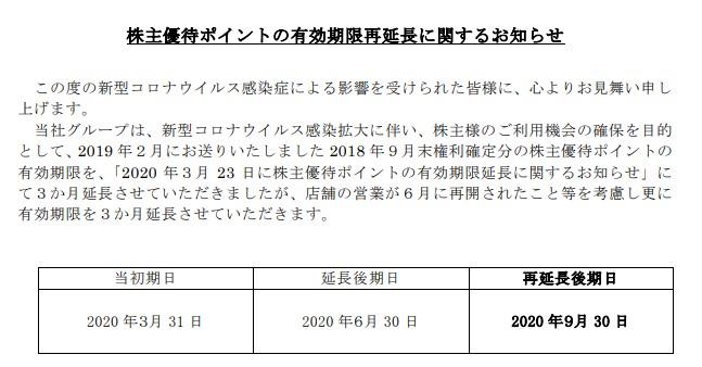 (コロナ)ゼネラルオイスター株主優待期限延長