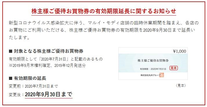 丸井株主優待期限延長情報