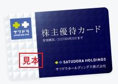 サツドラ株主優待カード
