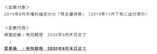 (コロナ)バロックジャパン株主優待期限延長
