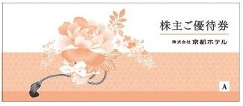 京都ホテル株主優待券