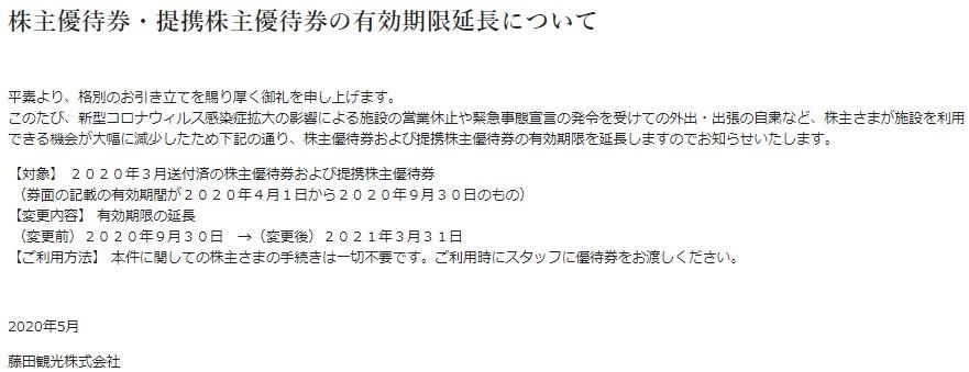 藤田観光株主優待期限延長