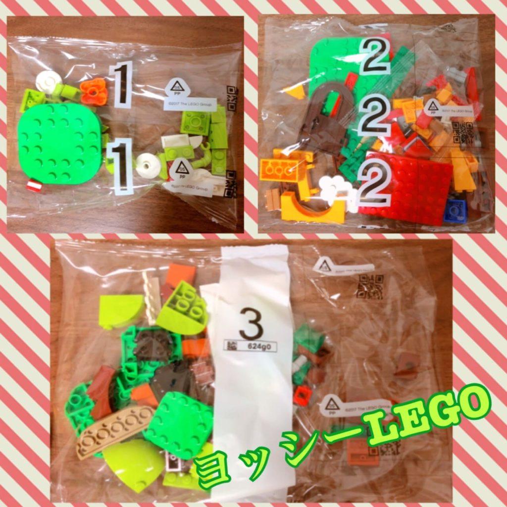 レゴマリオヨッシーとマリオハウス袋