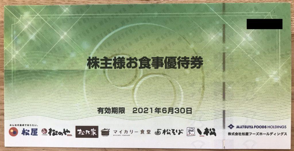 松屋フーズ株主優待券2020