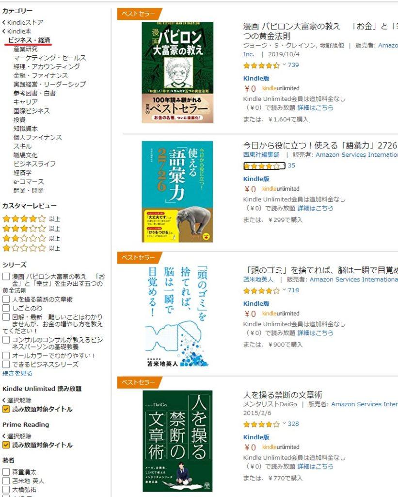 KindleUnlimitedビジネス経済カテゴリ検索結果