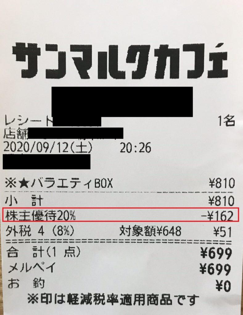 バラエティーBOX安く買えたレシート20200912
