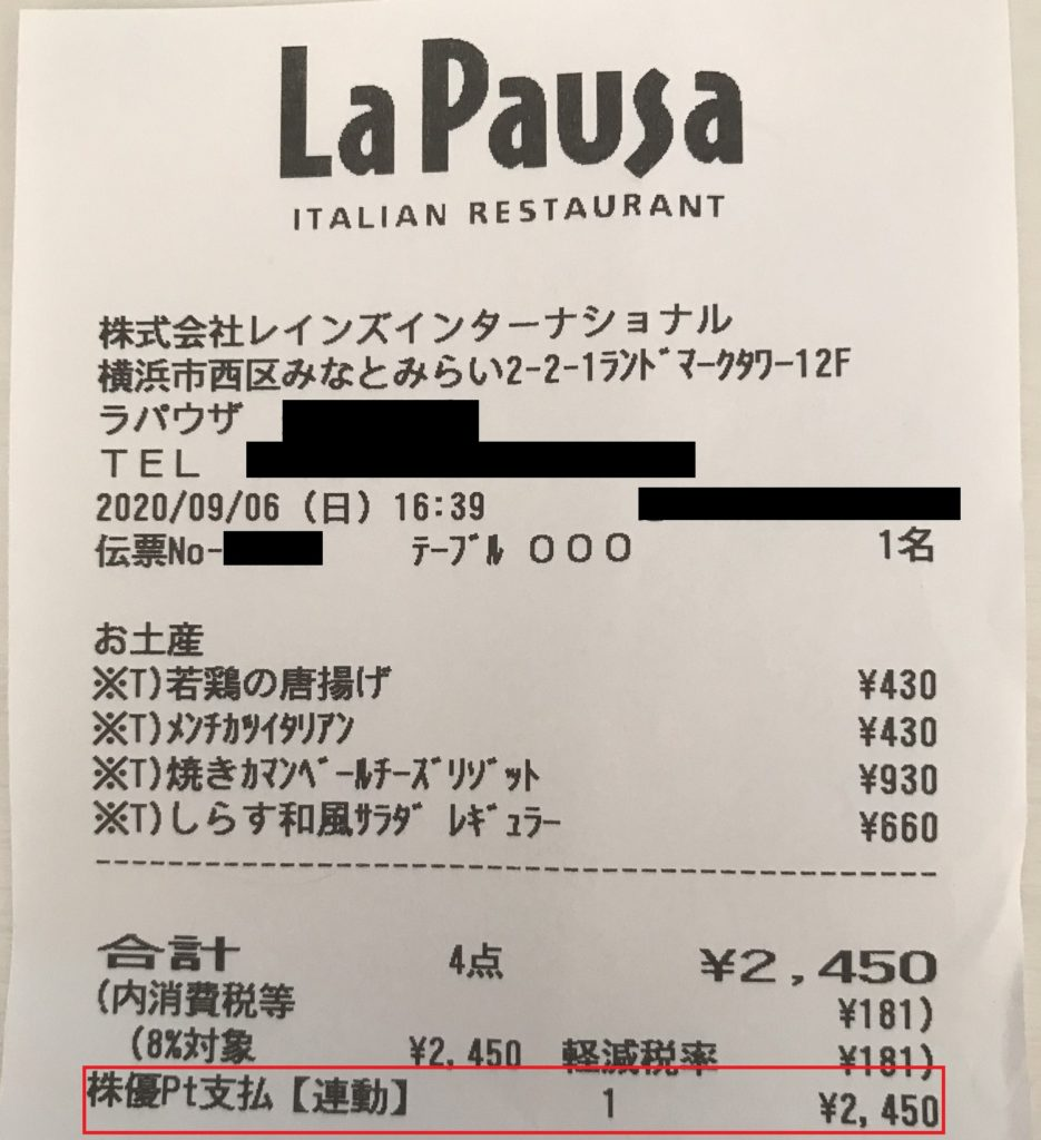 ラパウザ株主優待利用レシート