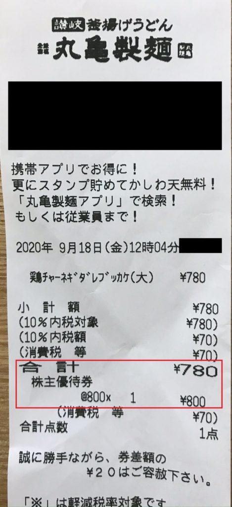 丸亀製麺0円レシート20200918