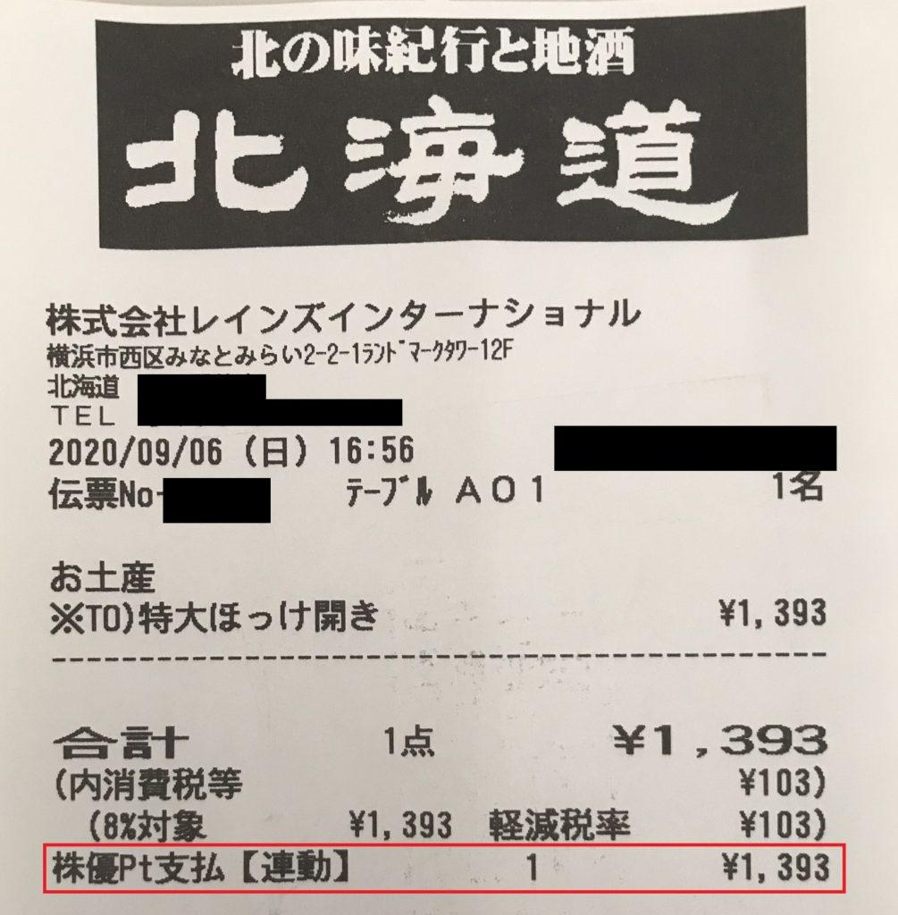北海道株主優待利用レシート