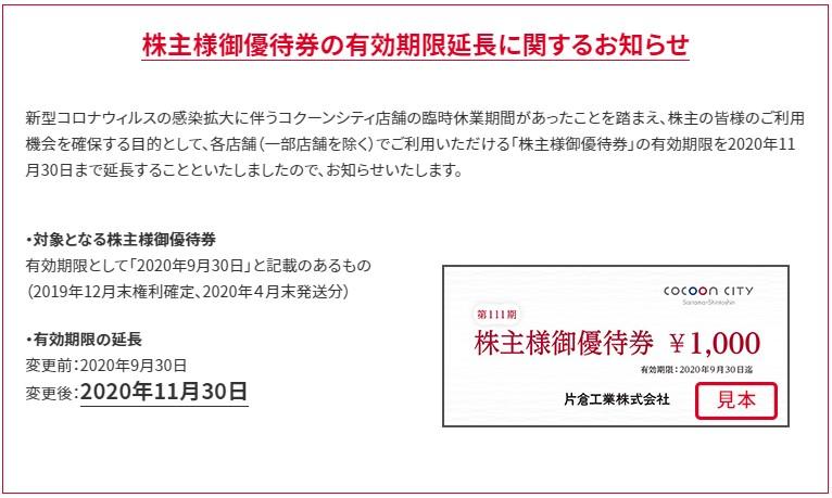 片倉工業株主優待期限延長