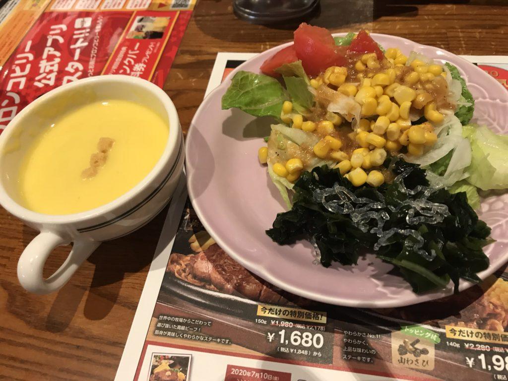ブロンコビリーサラダバースープ