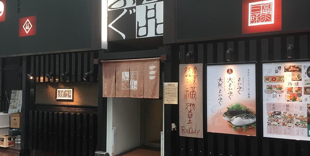 ふぐ料理 玄品 横浜