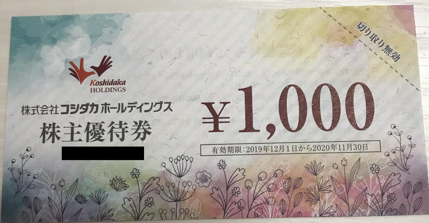 コシダカ株主優待券