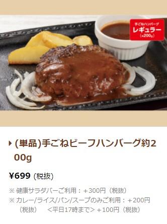 ステーキガスト手ごねビーフハンバーグ約200g