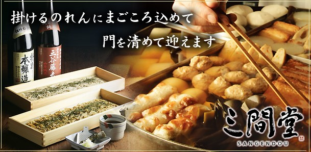 地酒と京風おでん 三間堂戸塚店