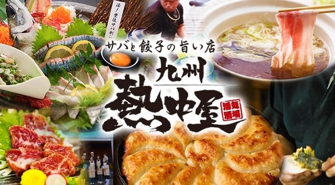 九州 熱中屋 藤沢 LIVE