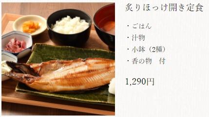 北海道炙りほっけ開き定食