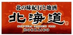 北海道ブランド画像