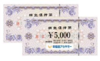 早稲田アカデミー株主優待券