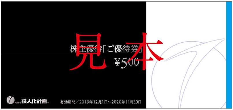 鉄人化計画株主優待券