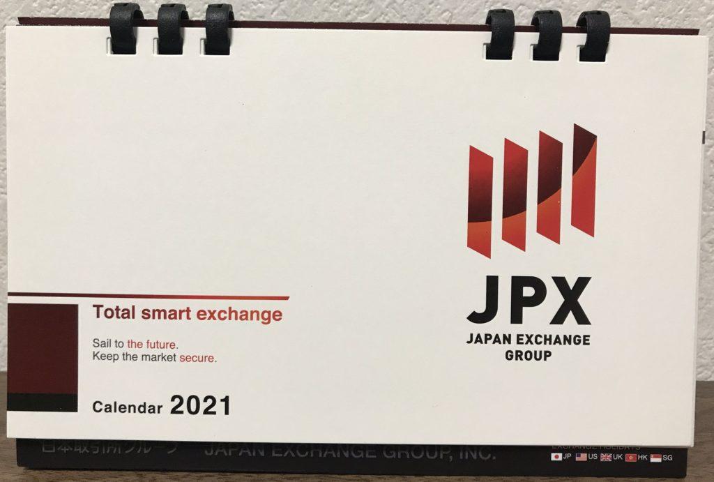 JPXカレンダー2021立たせた