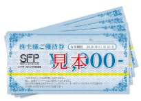 SFP株主優待券