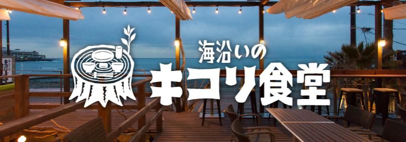 海沿いのキコリ食堂ブランド画像