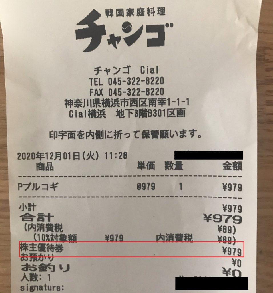 チャンゴ0円レシート20201201
