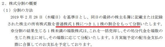 ハイデイ日高株式分割開示資料