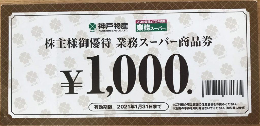 神戸物産株主優待券2020