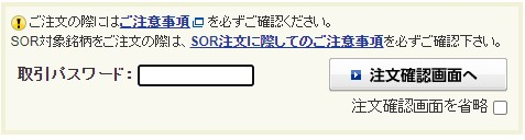 SBI証券でのクリエイトレストランツ株の買い方4