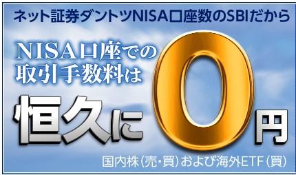 SBI証券NISA口座なら手数料無料