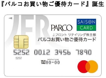 パルコお買物ご優待クレジットカード