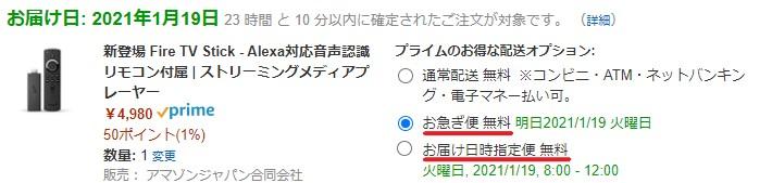 Fire TV Stickお急ぎ便とお届け日時指定便