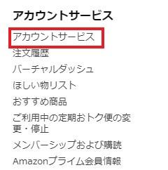 Amazonプライムアカウントサービス