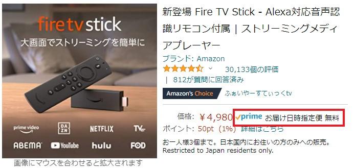 Fire TV Stickのprimeマーク