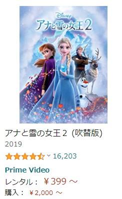 Prime videoアナと雪の女王2