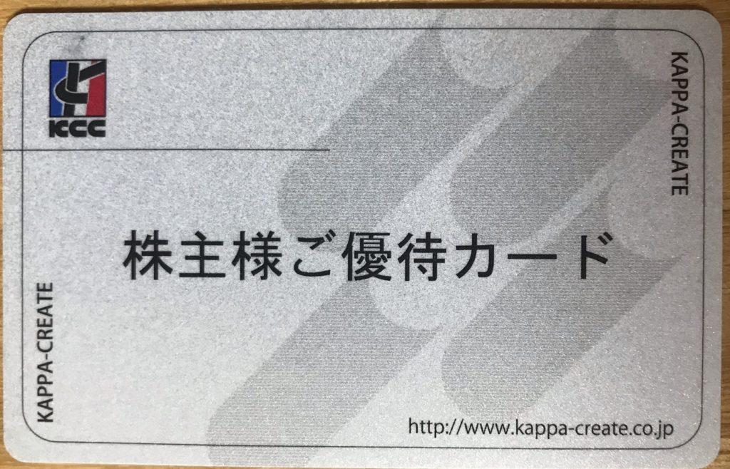 カッパ寿司株主優待カード