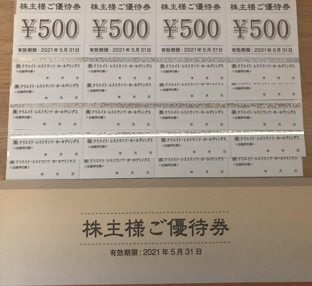 クリエイトレストランツ株主優待2020秋