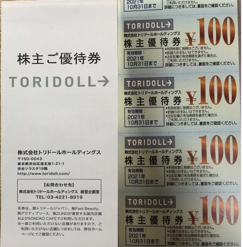 トリドール株主優待券2020秋