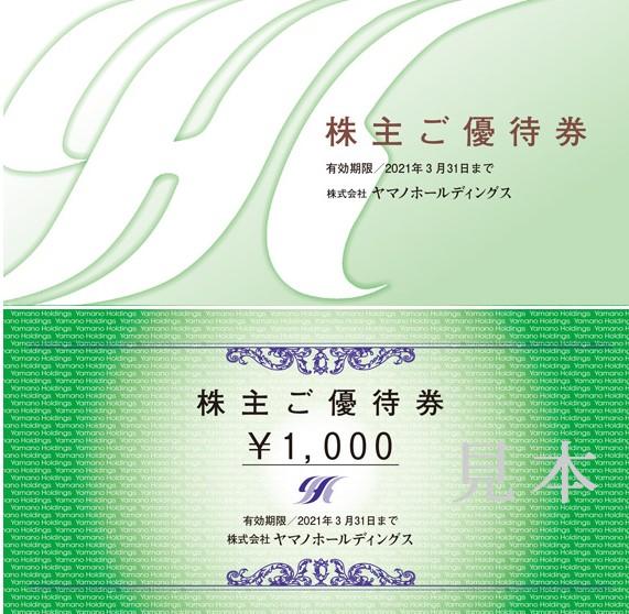 ヤマノHD株主優待券
