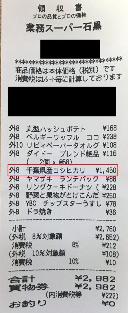 業務スーパーレシートお米安い