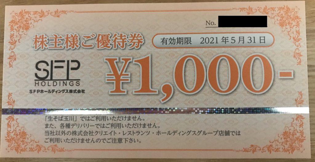 SFPホールディングス株主優待券2020秋