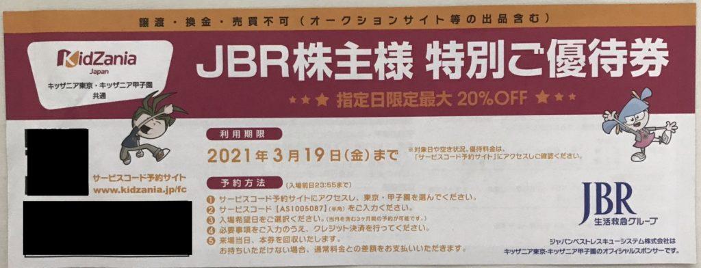 JBR株主優待券