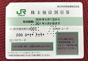 JR東株主優待券