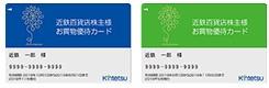 株主様お買物優待カード