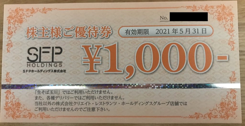 SFP株主優待券2020秋