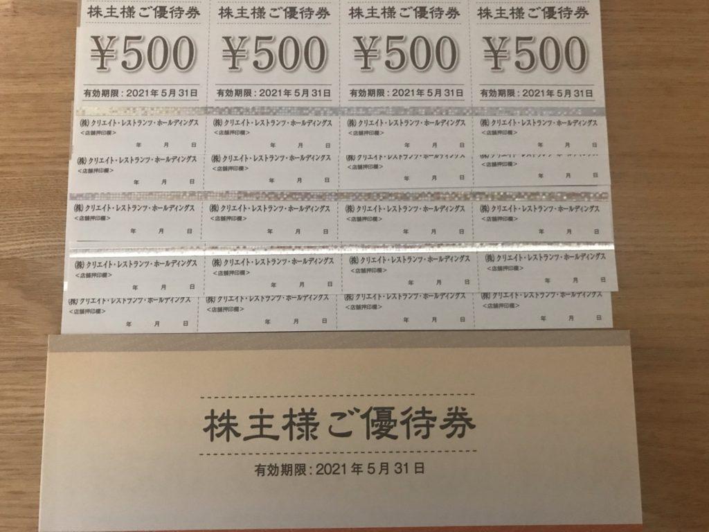 クリエイトレストランツ株主優待券2021