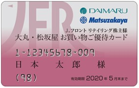 Jフロント株主優待カード