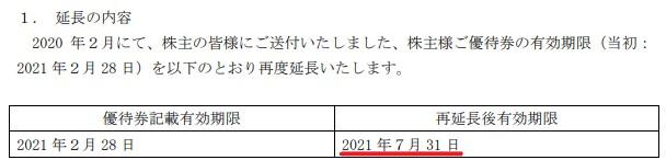 きちり株主優待期限延長情報202107